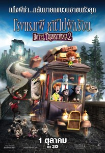 hotel_transylvania_two_ver3_xlg